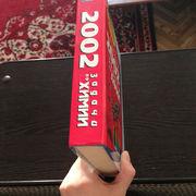 Книги- это кладезь знания. 2002 задачи по химии с решениями